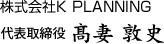 KPLANNING 代表取締役 高妻敦史